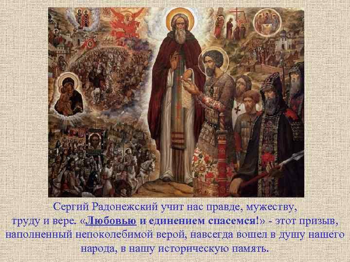 Сергий Радонежский учит нас правде, мужеству, труду и вере. «Любовью и единением спасемся!» -