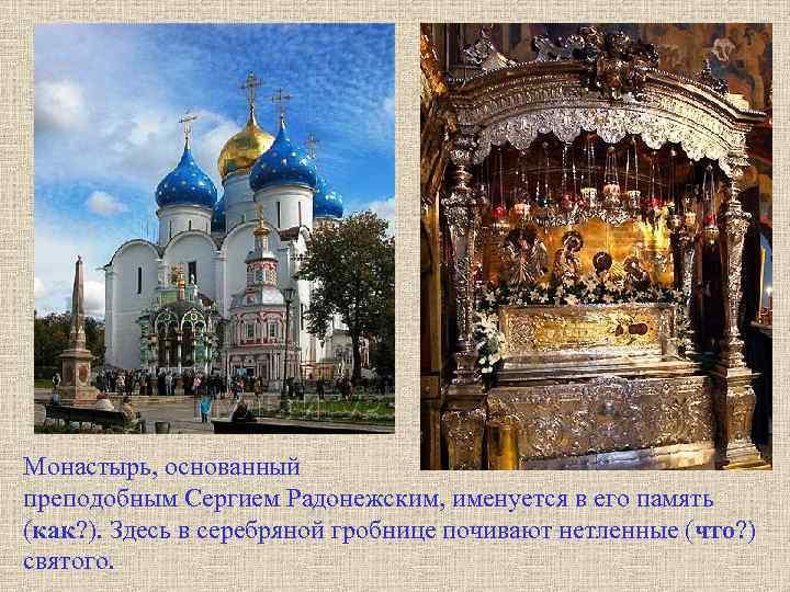 Монастырь, основанный преподобным Сергием Радонежским, именуется в его память (как? ). Здесь в серебряной