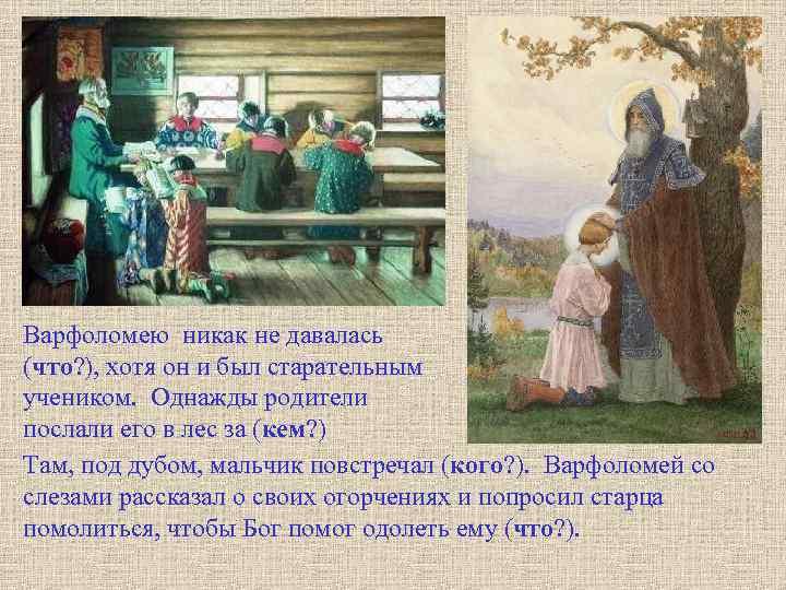 Варфоломею никак не давалась (что? ), хотя он и был старательным учеником. Однажды родители