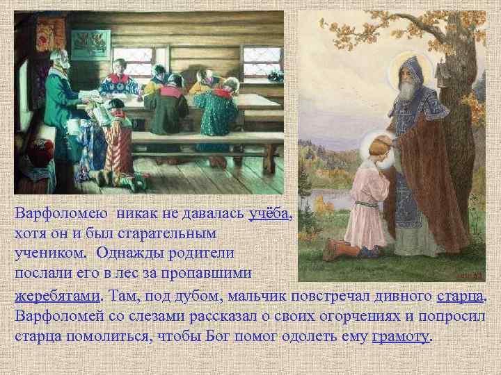 Варфоломею никак не давалась учёба, хотя он и был старательным учеником. Однажды родители послали