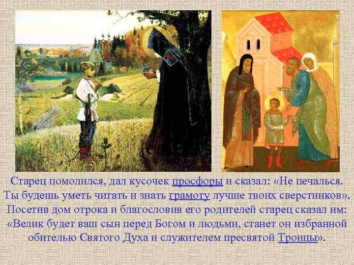 Старец помолился, дал кусочек просфоры и сказал: «Не печалься. Ты будешь уметь читать и