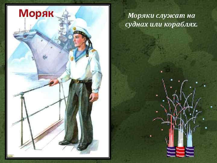 Моряки служат на суднах или кораблях.