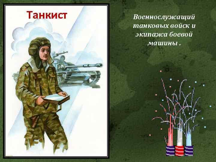 Танкист Военнослужащий танковых войск и экипажа боевой машины.