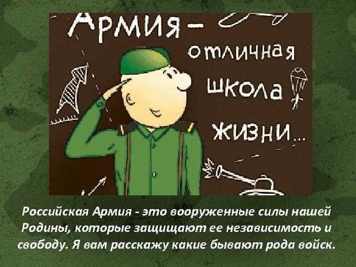 Российская Армия - это вооруженные силы нашей Родины, которые защищают ее независимость и свободу.