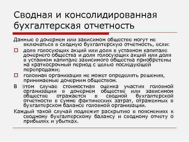 шпаргалка консолидированной порядок правилам международным по формирования отчетности и российским