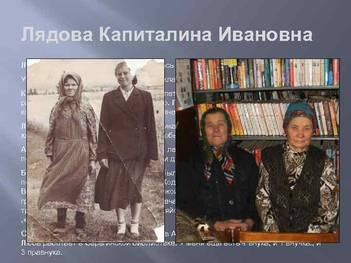 Лядова Капиталина Ивановна, родилась 8 августа 1936 года. Училась в Серьгинской школе, всего 3