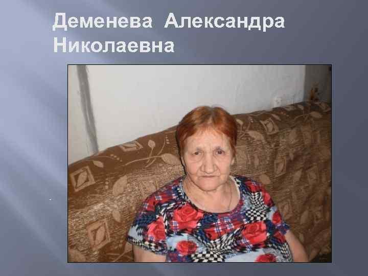 Деменева Александра Николаевна родилась 20 апреля 1939 года д. Дороничи Кунгурского района. Воспитывалась в