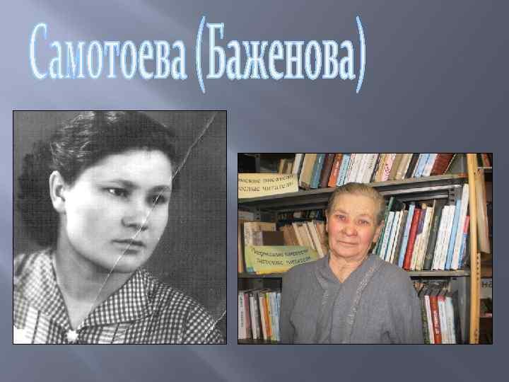Родилась 25 ноября 1937 года, проживала в д. Мусиха Сатинского с/с. Ей было 3,