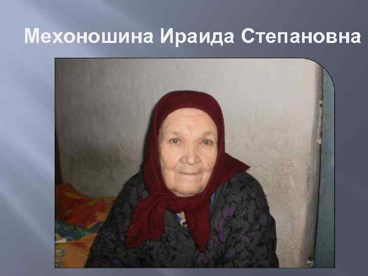 Мехоношина Ираида Степановна родилась 16 января 1936 года в д. Игнатово Новомихайловского с/с. Воспитывалась