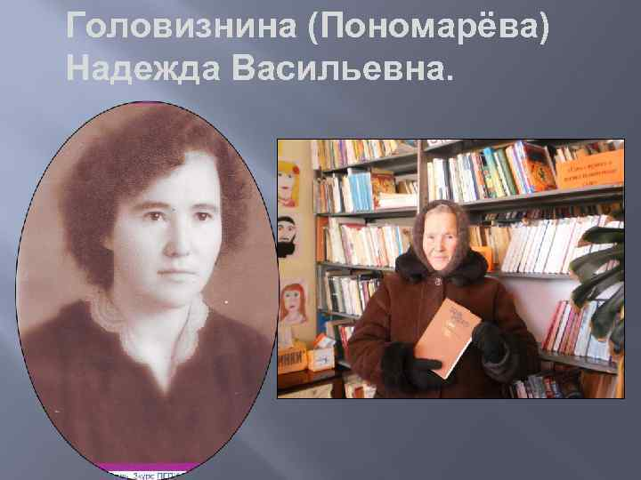 Головизнина (Пономарёва) Надежда Васильевна родилась 26 февраля 1940 года в д. Завьялово Завьяловского с/с.