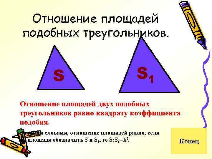 Отношение площадей подобных треугольников. S S 1 Отношение площадей двух подобных треугольников равно квадрату