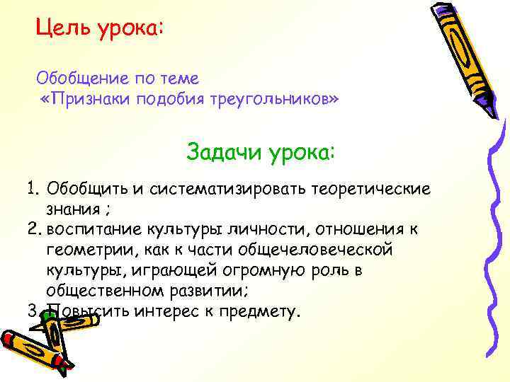 Цель урока: Обобщение по теме «Признаки подобия треугольников» Задачи урока: 1. Обобщить и систематизировать
