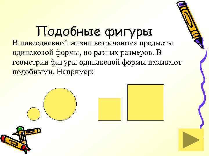 Подобные фигуры В повседневной жизни встречаются предметы одинаковой формы, но разных размеров. В геометрии