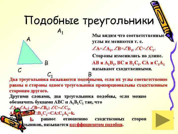 Подобные треугольники A 1 A C B C 1 B Мы видим что соответственные