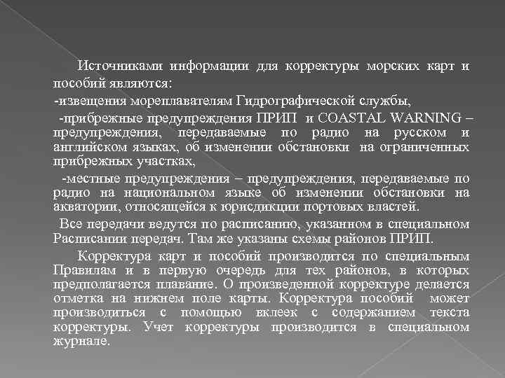 Источниками информации для корректуры морских карт и пособий являются: -извещения мореплавателям Гидрографической службы, -прибрежные