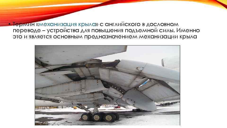 • Термин «механизация крыла» с английского в дословном переводе – устройства для повышения