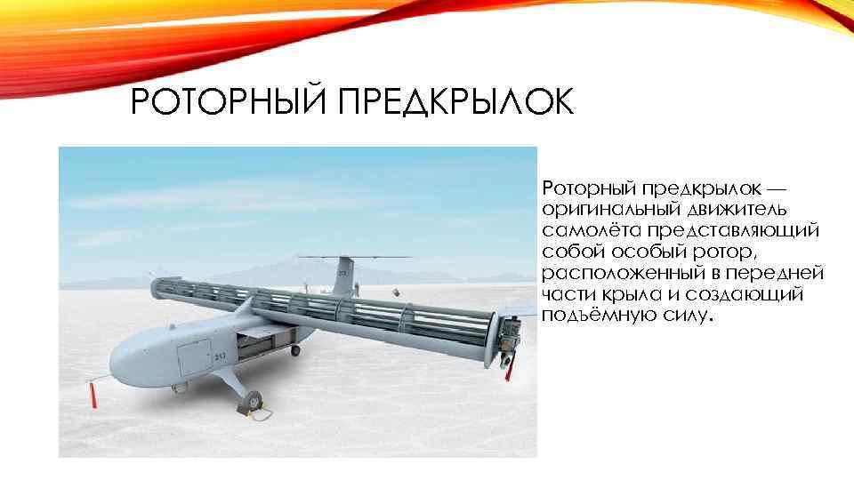 РОТОРНЫЙ ПРЕДКРЫЛОК • Роторный предкрылок — оригинальный движитель самолёта представляющий собой особый ротор, расположенный