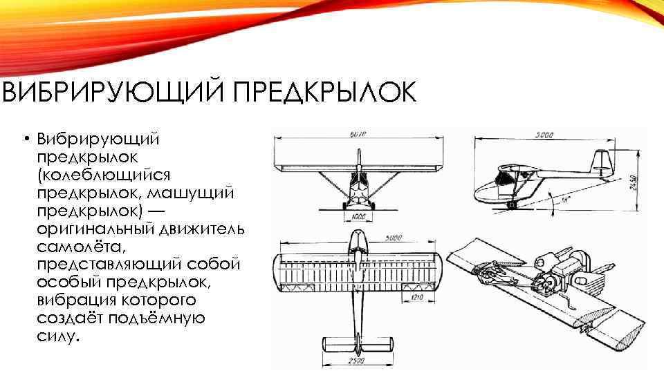ВИБРИРУЮЩИЙ ПРЕДКРЫЛОК • Вибрирующий предкрылок (колеблющийся предкрылок, машущий предкрылок) — оригинальный движитель самолёта, представляющий