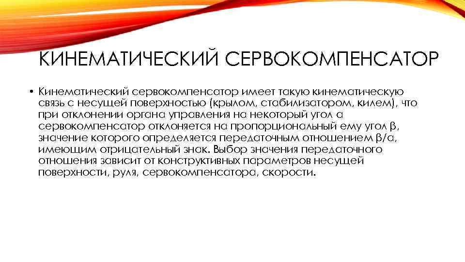 КИНЕМАТИЧЕСКИЙ СЕРВОКОМПЕНСАТОР • Кинематический сервокомпенсатор имеет такую кинематическую связь с несущей поверхностью (крылом, стабилизатором,