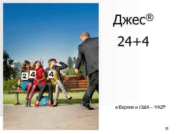 ® Джес 24+4 в Европе и США – YAZ® 29