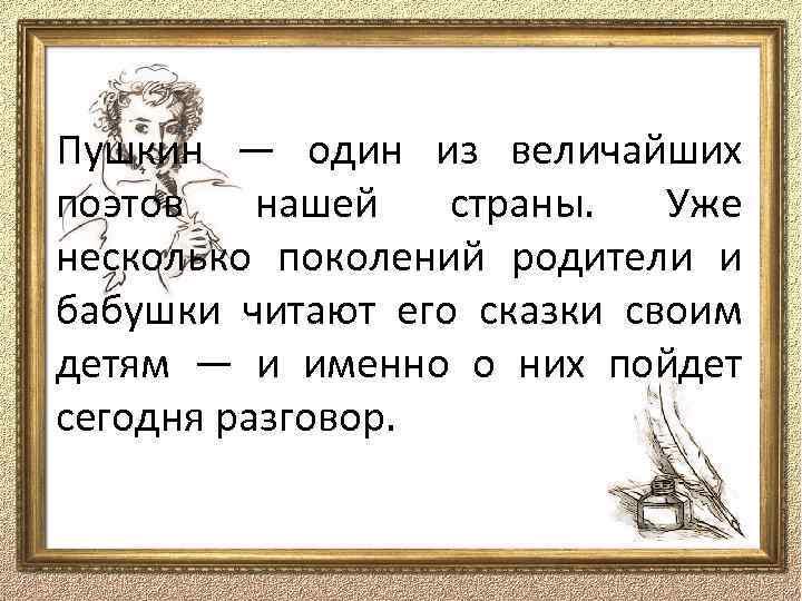 Пушкин — один из величайших поэтов нашей страны. Уже несколько поколений родители и бабушки