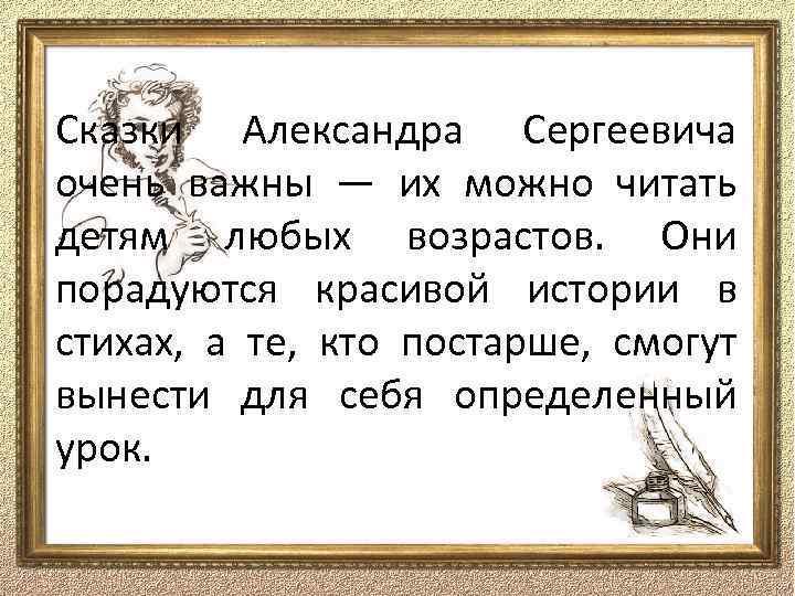 Сказки Александра Сергеевича очень важны — их можно читать детям любых возрастов. Они порадуются