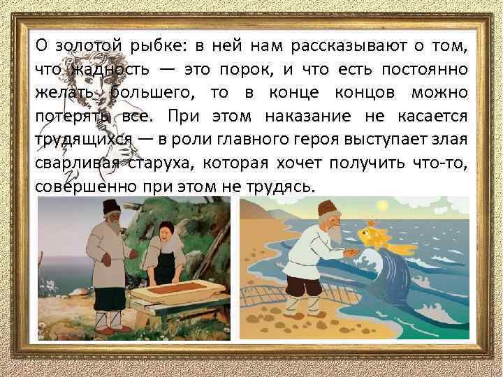 О золотой рыбке: в ней нам рассказывают о том, что жадность — это порок,