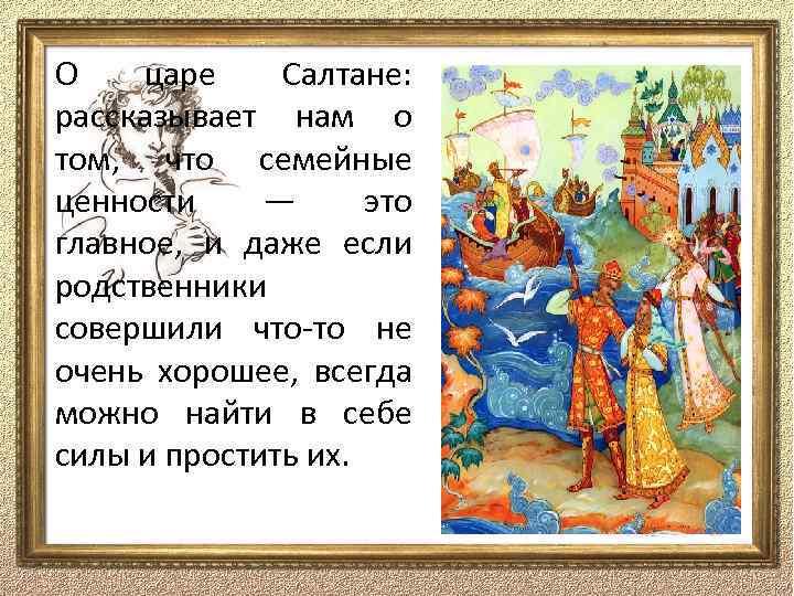 О царе Салтане: рассказывает нам о том, что семейные ценности — это главное, и