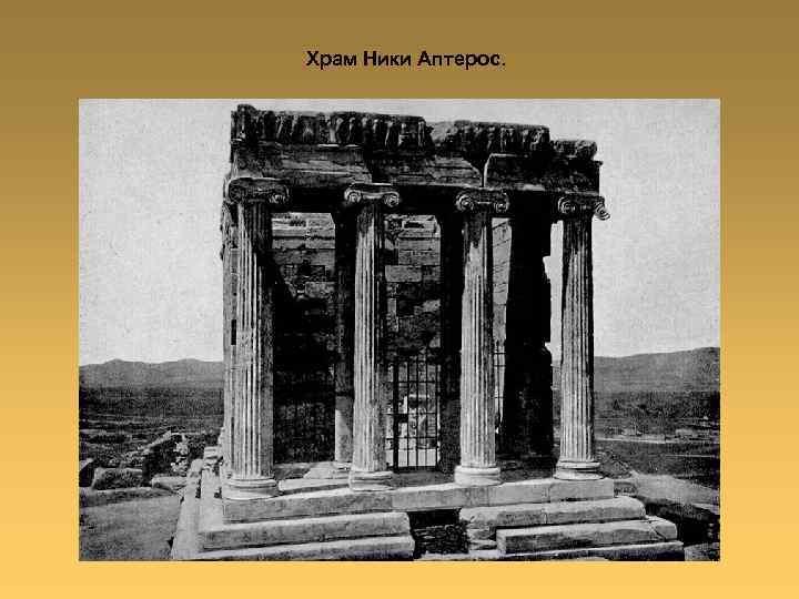 Храм Ники Аптерос.