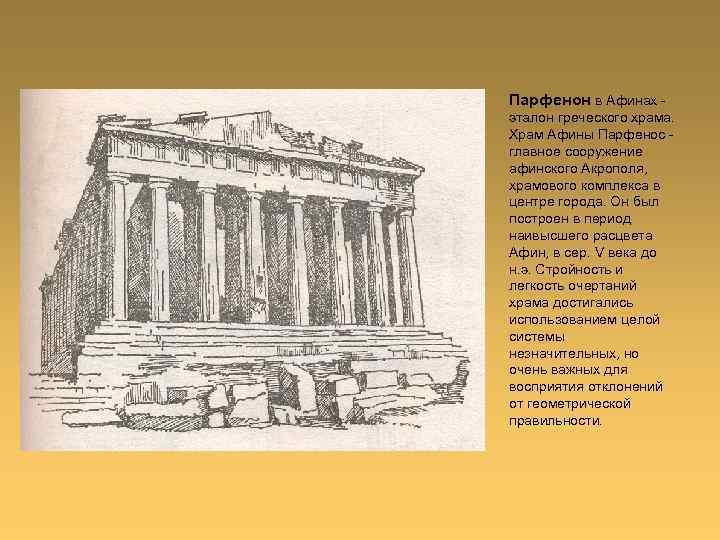 Парфенон в Афинах эталон греческого храма. Храм Афины Парфенос главное сооружение афинского Акрополя, храмового