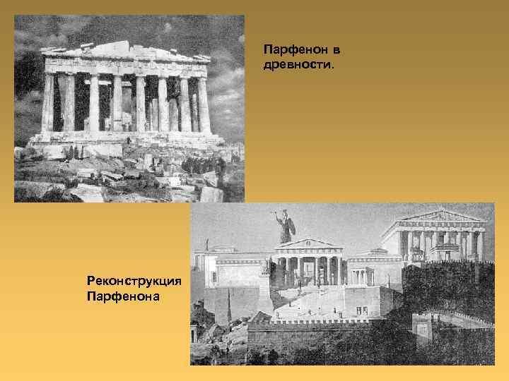 Парфенон в древности. Реконструкция Парфенона