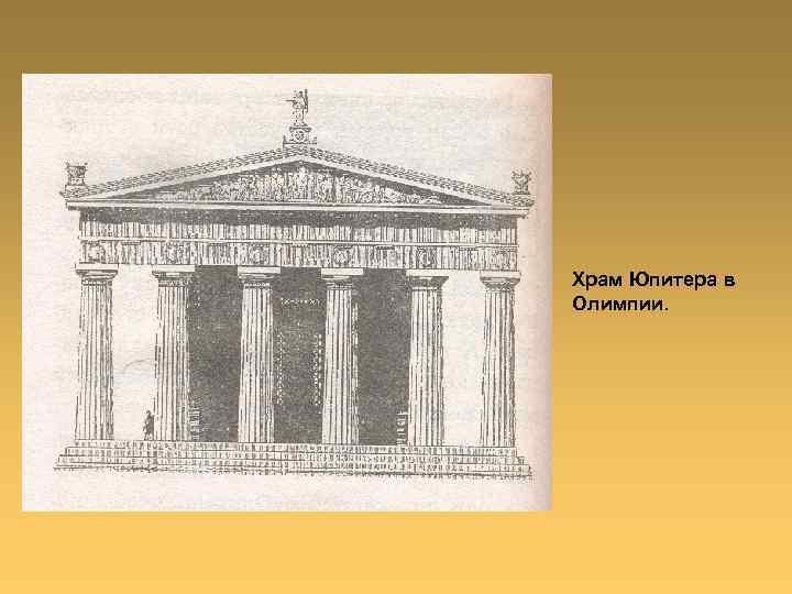 Храм Юпитера в Олимпии.