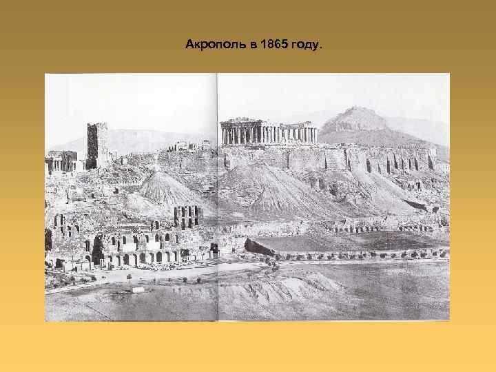 Акрополь в 1865 году.