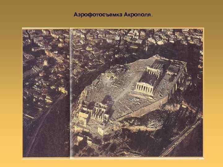 Аэрофотосъемка Акрополя.