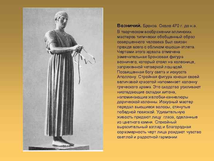 Возничий. Бронза. Около 470 г. до н. э. В творческом воображении эллинских мастеров типически