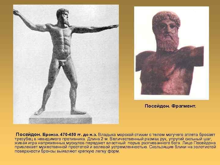 Посейдон. Фрагмент. Посейдон. Бронза. 470 -450 гг. до н. э. Владыка морской стихии с