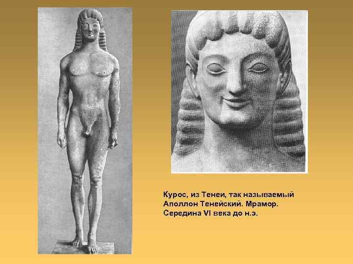 Курос, из Тенеи, так называемый Аполлон Тенейский. Мрамор. Середина VI века до н. э.
