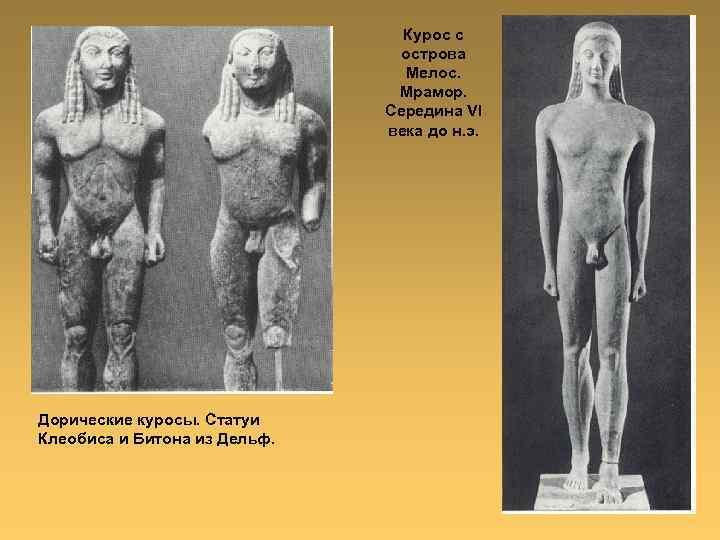 Курос с острова Мелос. Мрамор. Середина VI века до н. э. Дорические куросы. Статуи