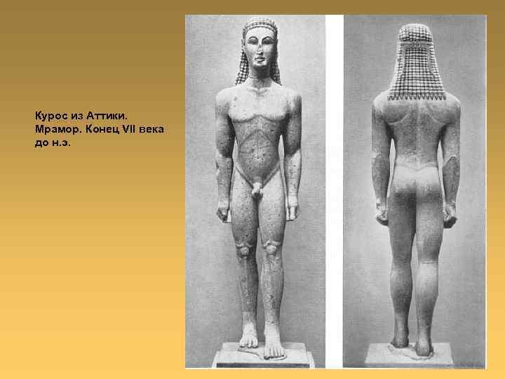 Курос из Аттики. Мрамор. Конец VII века до н. э.