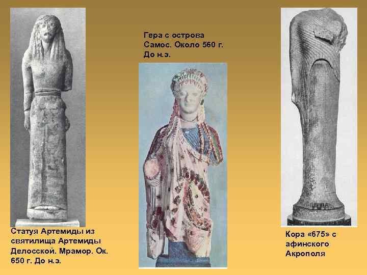 Гера с острова Самос. Около 560 г. До н. э. Статуя Артемиды из святилища