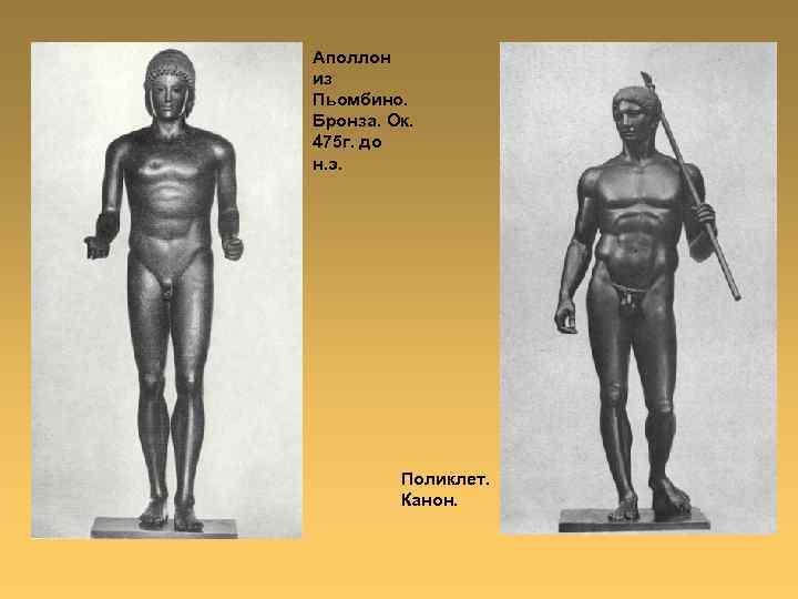 Аполлон из Пьомбино. Бронза. Ок. 475 г. до н. э. Поликлет. Канон.