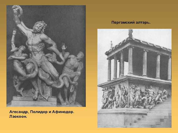 Пергамский алтарь. Агесандр, Полидор и Афинодор. Лаокоон.