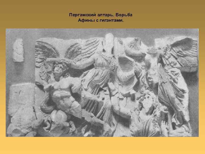 Пергамский алтарь. Борьба Афины с гигантами.