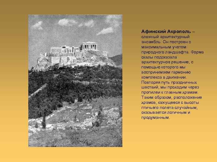 Афинский Акрополь – сложный архитектурный ансамбль. Он построен с максимальным учетом природного ландшафта. Форма