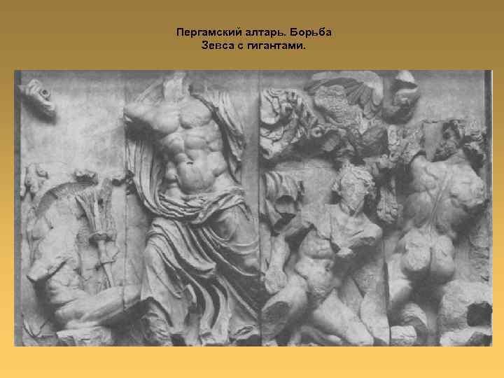 Пергамский алтарь. Борьба Зевса с гигантами.