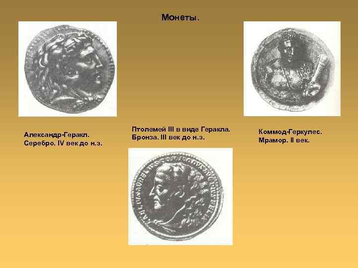 Монеты. Александр-Геракл. Серебро. IV век до н. э. Птолемей III в виде Геракла. Бронза.