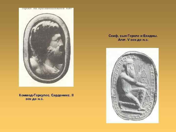 Скиф, сын Геркле и Ехидны. Агат. V век до н. э. Коммод-Геркулес. Сардоникс. II