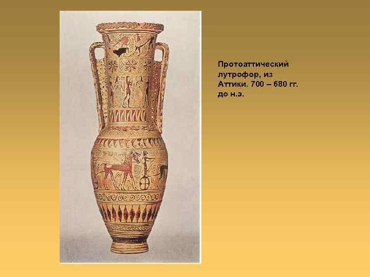 Протоаттический лутрофор, из Аттики. 700 – 680 гг. до н. э.