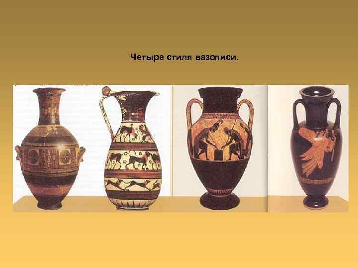 Четыре стиля вазописи.