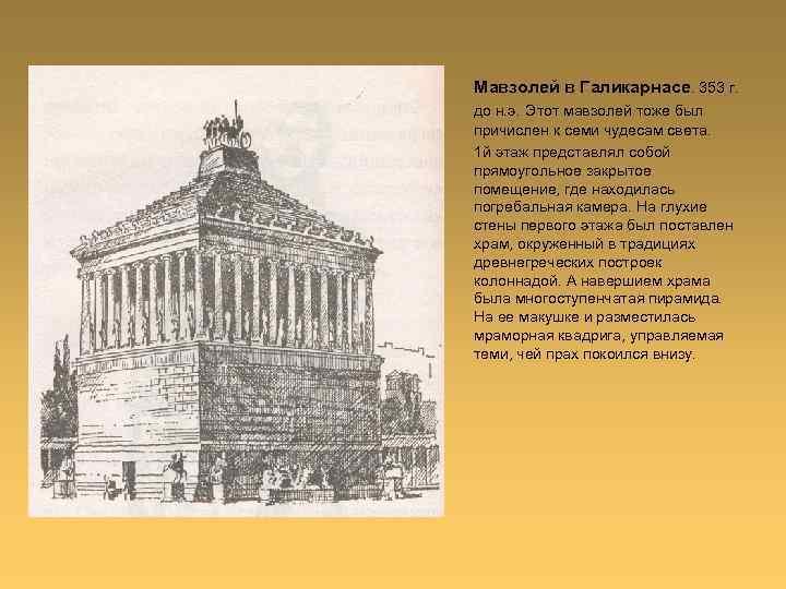 Мавзолей в Галикарнасе. 353 г. до н. э. Этот мавзолей тоже был причислен к